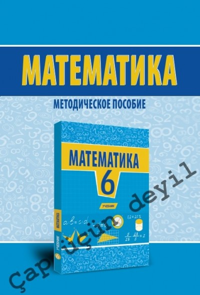 """""""Математика"""" - Riyaziyyat fənni üzrə          6-cı sinif üçün metodik vəsait"""