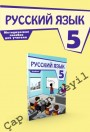"""""""Русский язык"""" (Rus dili - tədris dili) fənni üzrə 5-ci sinif üçün metodik vəsait"""