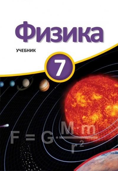 """""""Физика"""" - Fizika fənni üzrə 7-ci sinif üçün dərslik"""