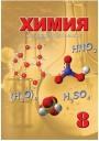 """""""Химия"""" - Kimya fənni üzrə 8-ci sinif üçün metodik vəsait"""