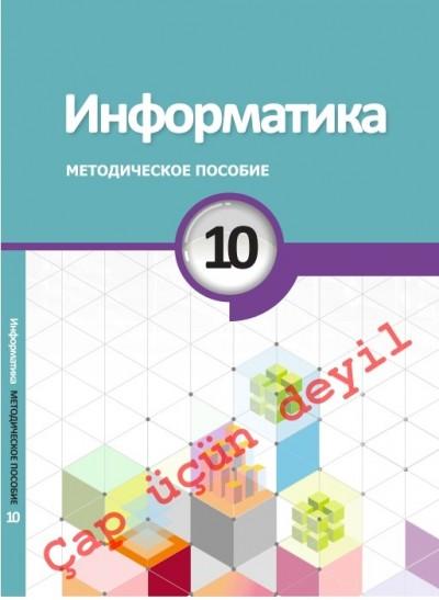 """""""Информатика"""" - İnformatika fənni üzrə   10-cu sinif üçün metodik vəsait"""