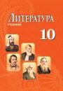 """""""Литература""""- Ədəbiyyat fənni üzrə 10-cu sinif üçün dərslik"""