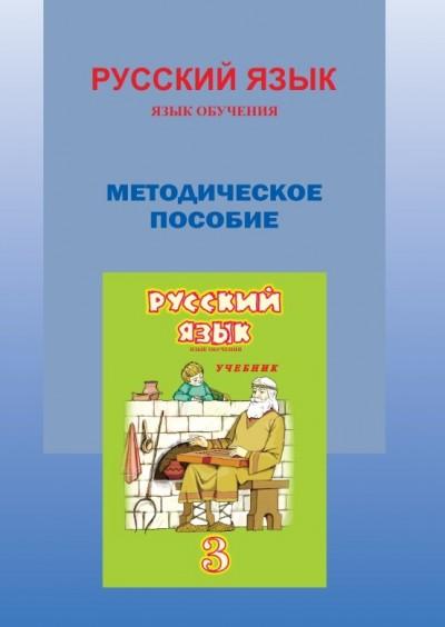 """""""Русский язык"""" (Rus dili - tədris dili) fənni üzrə 3-cü sinif üçün metodik vəsait"""