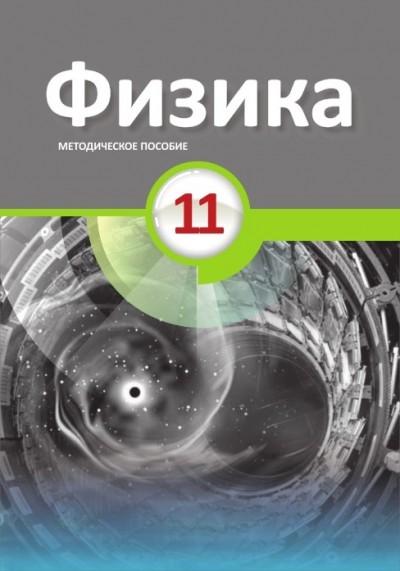 """""""Физика"""" (Fizika) fənni üzrə 11-ci sinif üçün metodik vəsait"""