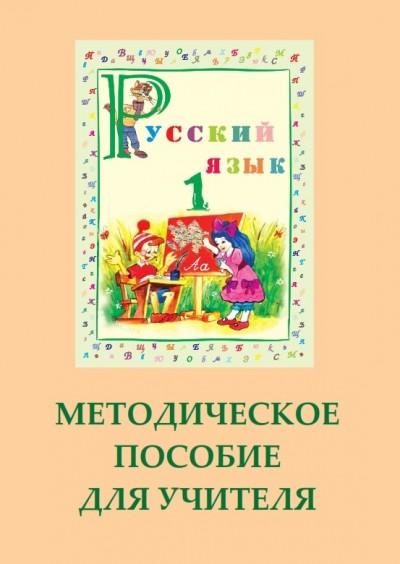 """""""Русский язык"""" (Rus dili - tədris dili) fənni üzrə 1-ci sinif üçün metodik vəsait"""