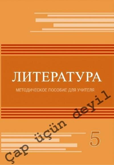 """""""Литература"""" - Ədəbiyyat fənni üzrə 5-ci sinif üçün metodik vəsait"""