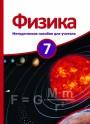 """""""Физика"""" - Fizika fənni üzrə 7-ci sinif üçün metodik vəsait"""