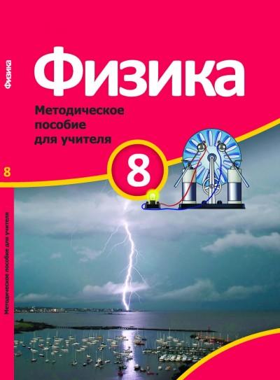 """""""Физика"""" - Fizika fənni üzrə 8-ci sinif üçün metodik vəsait"""