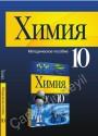 """""""Химия"""" - Kimya fənni üzrə 10-cu sinif üçün metodik vəsait"""