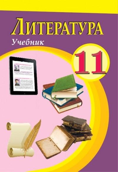 """""""Литература"""" (Ədəbiyyat) fənni üzrə 11-ci sinif üçün dərslik"""