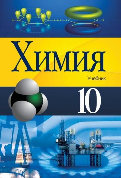 """""""Химия"""" - Kimya fənni üzrə 10-cu sinif üçün dərslik"""