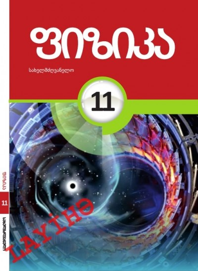 """ფიზიკის"" - Fizika fənni üzrə 11-ci sinif üçün dərslik"