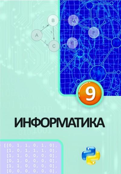 """""""Информатика"""" - İnformatika fənni üzrə   9-cu sinif üçün metodik vəsait"""