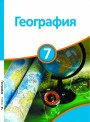 Учебник по предмету География для 7-го класса общеобразовательных школ