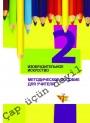 """""""Изобразительное искусство"""" - Təsviri incəsənət fənni üzrə 2-ci sinif üçün metodik vəsait"""