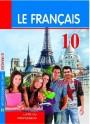 """""""Le Français"""" (Fransız dili - əsas xarici dil) fənni üzrə 10-cu sinif üçün metodik vəsait"""