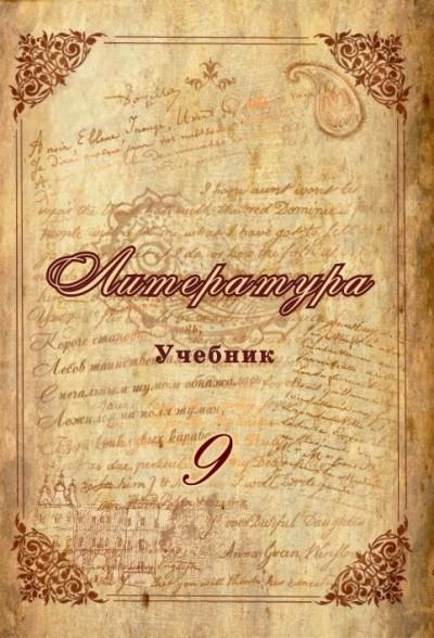 """""""Литература"""" - Ədəbiyyat fənni üzrə 9-cu sinif üçün dərslik"""