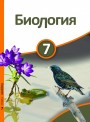 Учебник по предмету Биология  для 7-го класса общеобразовательных школ