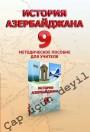 """""""История Азербайджана"""" - Azərbaycan tarixi fənni üzrə 9-cu sinif üçün metodik vəsait"""