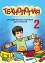 """""""Технология"""" - Texnologiya fənni üzrə 2-ci sinif üçün metodik vəsait"""