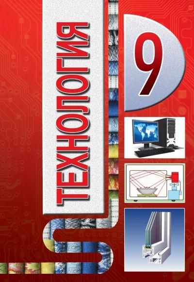 """""""Технология"""" - Texnologiya fənni üzrə 9-cu sinif üçün dərslik"""