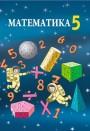 """""""Математика"""" - Riyaziyyat fənni üzrə     5-ci sinif üçün dərslik"""