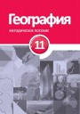 """""""География"""" (Coğrafiya) fənni üzrə 11-ci sinif üçün metodik vəsait"""