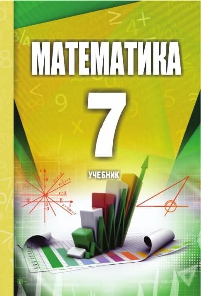 """""""Математика"""" - Riyaziyyat fənni üzrə     7-ci sinif üçün dərslik"""