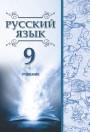 """""""Русский язык"""" (Rus dili - tədris dili) fənni üzrə 9-cu sinif üçün dərslik"""