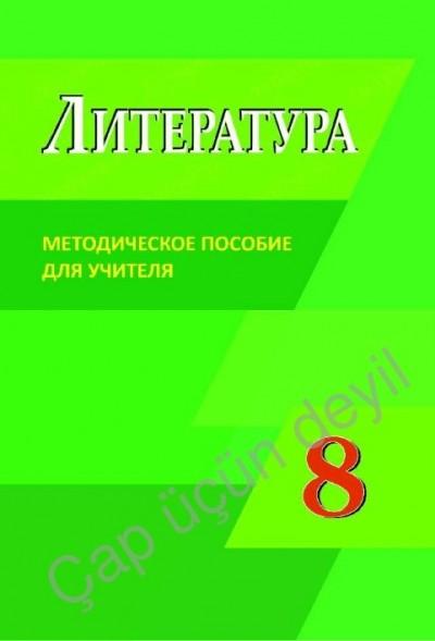 """""""Литература"""" - Ədəbiyyat fənni üzrə 8-ci sinif üçün metodik vəsait"""