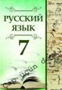 """""""Русский язык"""" (Rus dili - tədris dili) fənni üzrə 7-ci sinif üçün dərslik"""
