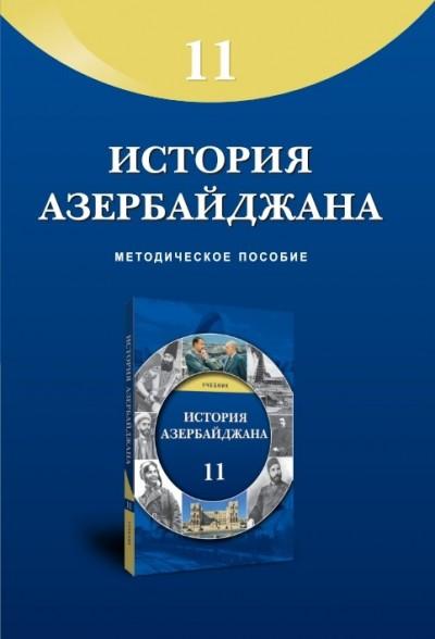 история азербайджана 6 класс учебник читать