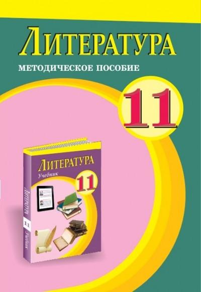 """""""Литература"""" (Ədəbiyyat) fənni üzrə 11-ci sinif üçün metodik vəsait"""