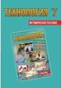 """""""Технология"""" - Texnologiya fənni üzrə    7-ci sinif üçün metodik vəsait"""