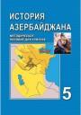 """""""История Азербайджана"""" - Azərbaycan tarixi fənni üzrə 5-ci sinif üçün metodik vəsait"""