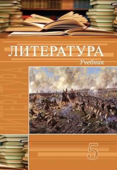 """""""Литература"""" - Ədəbiyyat fənni üzrə 5-ci sinif üçün dərslik"""