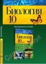 """""""Биология""""- Biologiya fənni üzrə 10-cu sinif üçün metodik vəsait"""