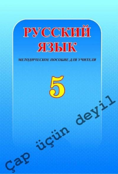 """""""Русский язык"""" (Rus dili - əsas xarici dil) fənni üzrə 5-ci sinif üçün metodik vəsait"""
