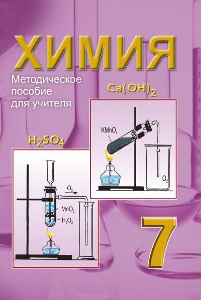 """""""Химия"""" - Kimya fənni üzrə 7-ci sinif üçün metodik vəsait"""