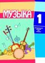 """""""Музыка"""" - Musiqi fənni üzrə 1-ci sinif üçün metodik vəsait"""
