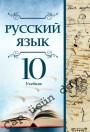 """""""Русский язык"""" (Rus dili - tədris dili) fənni üzrə 10-cu sinif üçün dərslik"""