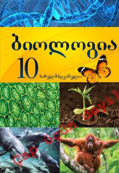 """ბიოლოგიის"" - Biologiya fənni üzrə   10-cu sinif üçün dərslik"