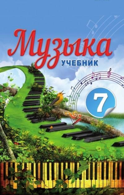 """""""Музыка"""" - Musiqi fənni üzrə 7-ci sinif üçün dərslik"""