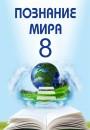 Учебник по предмету Познание мира для 8-го класса общеобразовательных школ