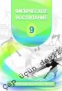 """""""Физическое воспитание"""" - Fiziki tərbiyə fənni üzrə 9-cu sinif üçün metodik vəsait"""