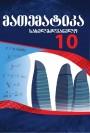 """მათემატიკა"" - Riyaziyyat fənni üzrə        10-cu sinif üçün dərslik"