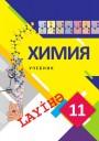"""""""Химия"""" (Kimya) fənni üzrə 11-ci sinif üçün dərslik"""