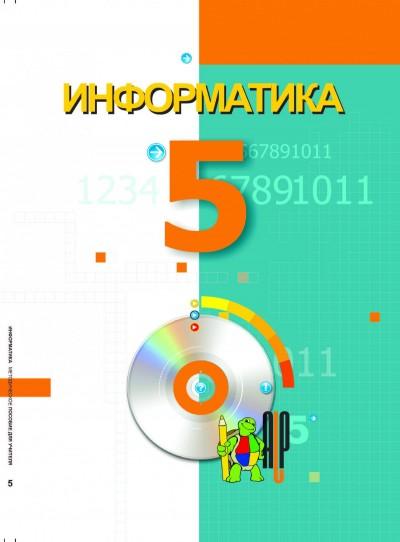 """""""Информатика"""" - İnformatika fənni üzrə   5-ci sinif üçün metodik vəsait"""