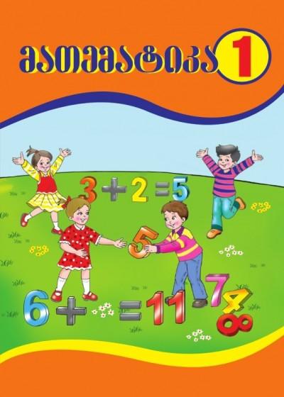"""""""მათემატიკა"""" - Riyaziyyat fənni üzrə 1-ci sinif üçün dərslik"""