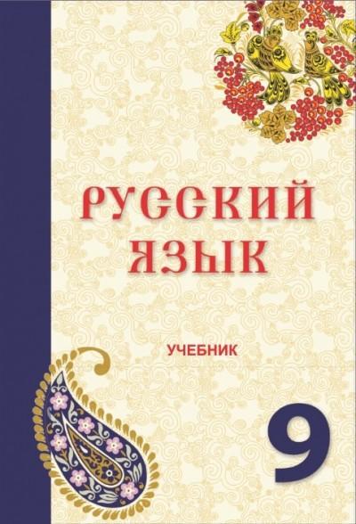 """""""Русский язык"""" (Rus dili - əsas xarici dil) fənni üzrə 9-cu sinif üçün dərslik"""